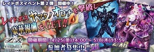 zx720_245_event05a