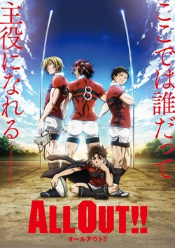 ALL OUT!!_ティザービジュアル