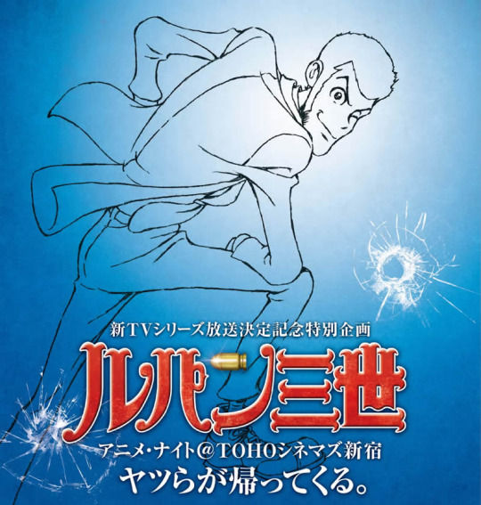 ルパン三世アニメ・ナイト