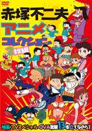 赤塚不二夫DVD