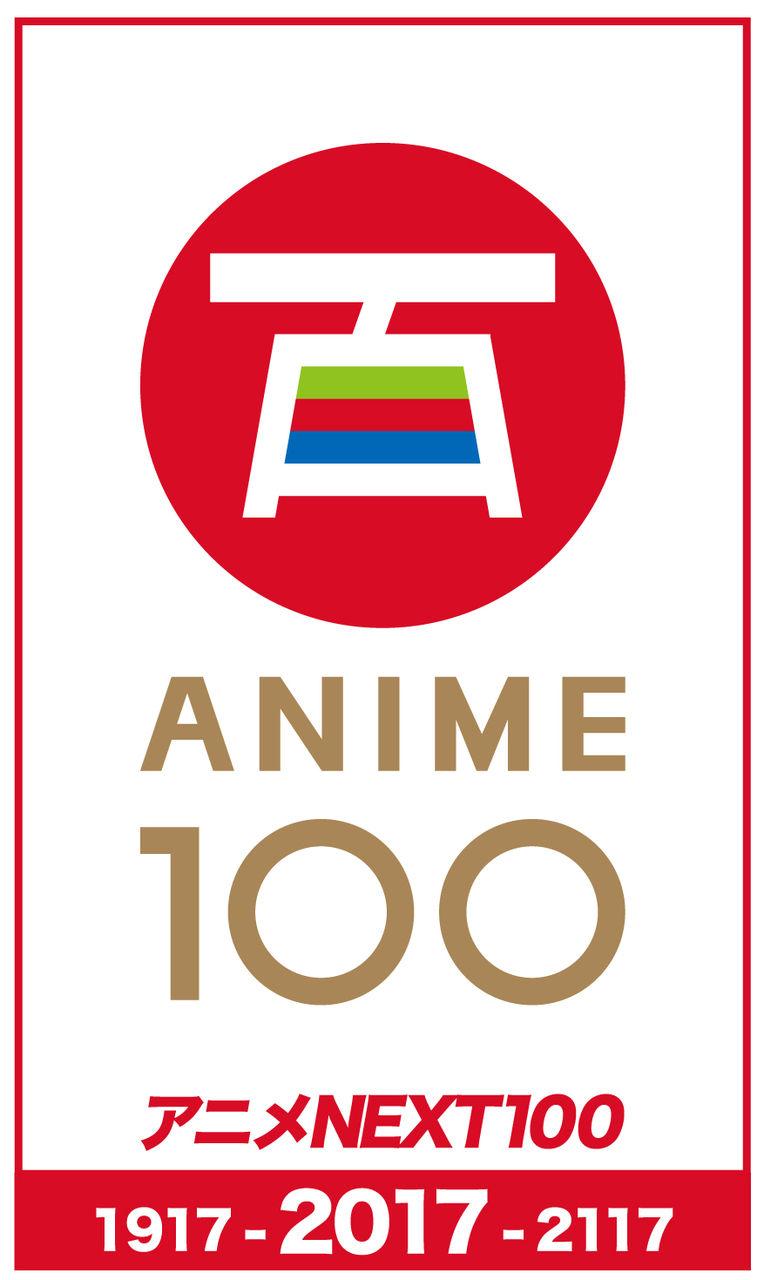 AN100_ロゴデータ_20161017