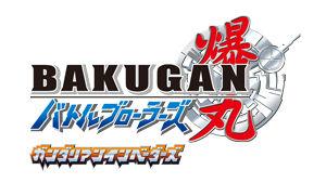 bakugan3_logo