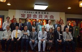 廣東同郷会会員大会