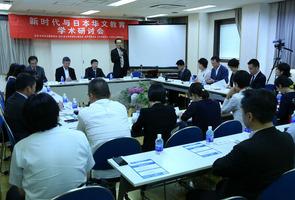 華文教育研究会
