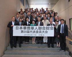日本華僑華人聨合総会代表委員大会 横浜