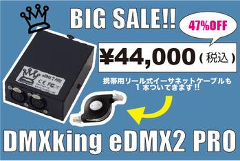 edmx2pro5pin