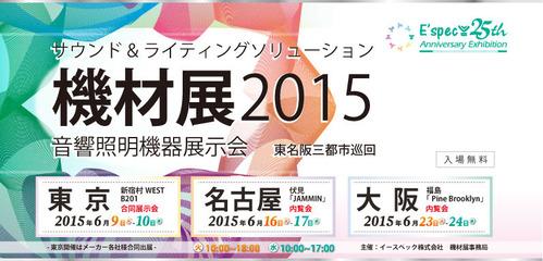 機材展2015Logo