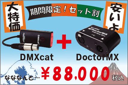 cat-drmx-set1-2