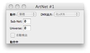 drmx_artnet