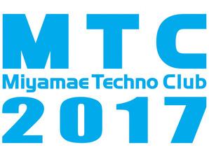 MTC2017logo-660x495[1]のコピー