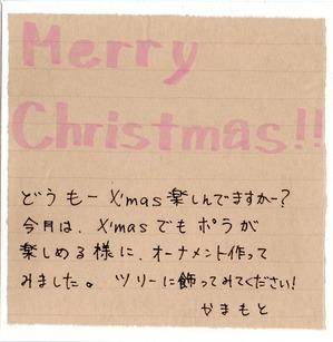 12月手紙