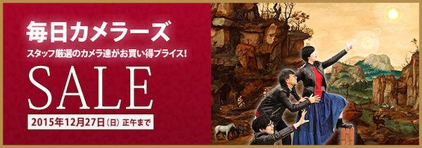 title_mainichi_sale