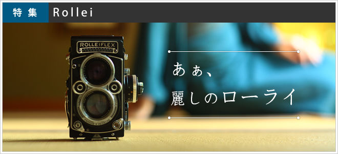 bnr_main_690_special_rollei_n