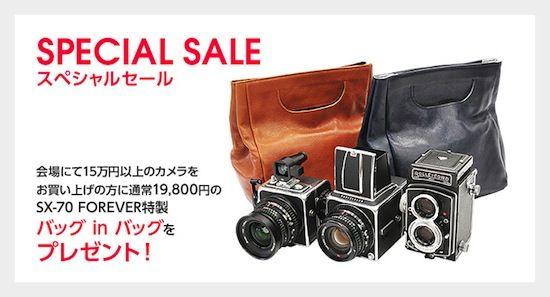 img_sale_camerabag