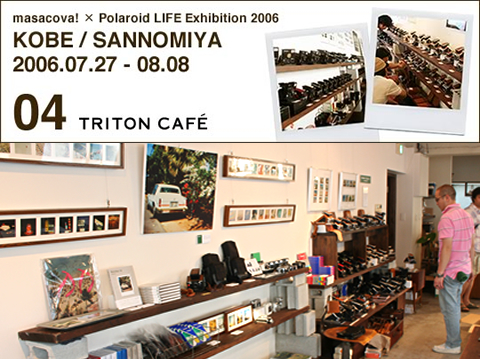 神戸トリトンカフェ