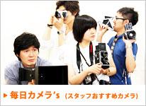 bnr_sub_cameras