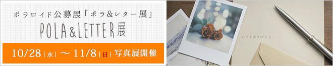 sx70jp_bnr_ad_polaandletter_20151015