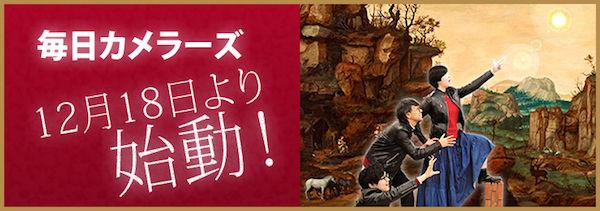 title_mainichi 2