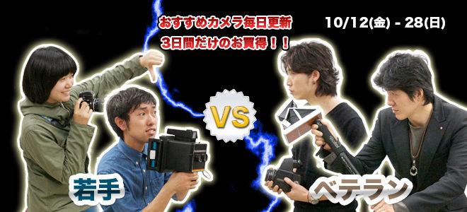 bnr_main_cameras201210