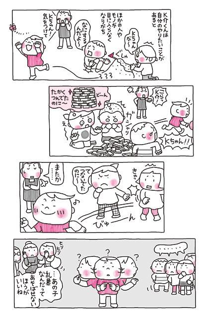manga_p28