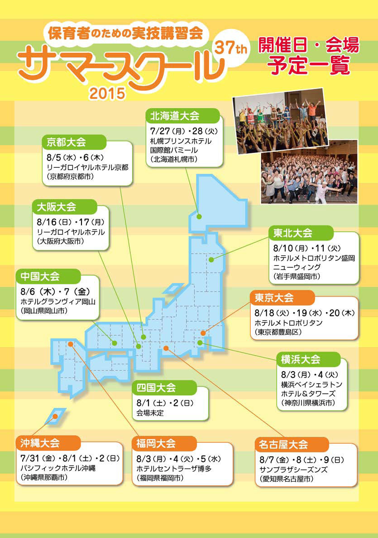 2015SummerMap02[1]