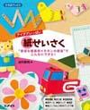 1510_kamiseisaku_S (1)