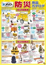 2017防災_単頁-1