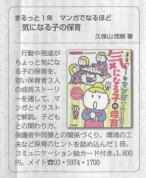 福祉新聞2