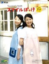 2009スマぽけ1