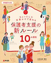 hogosyashien10-180