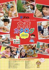 2010食育カタログ
