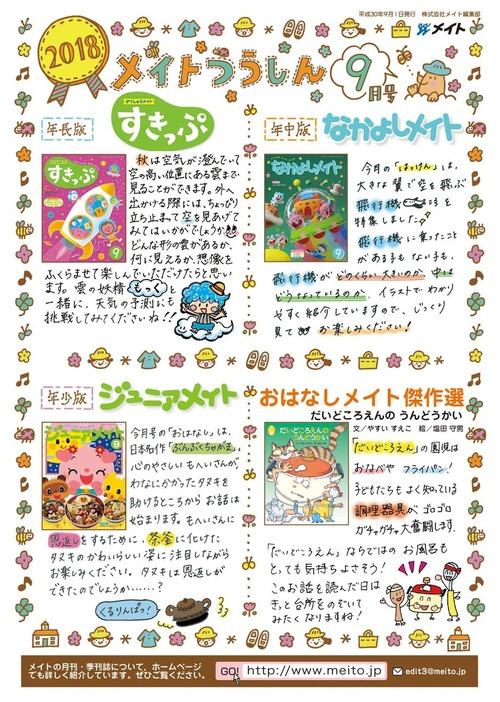 メイトつうしん2018�絵本カラー