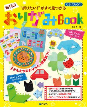 origamibookL