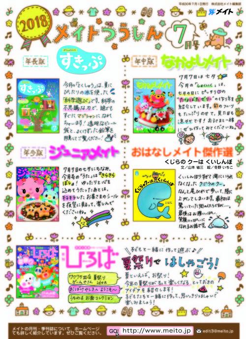 メイトつうしん2018�-カラー