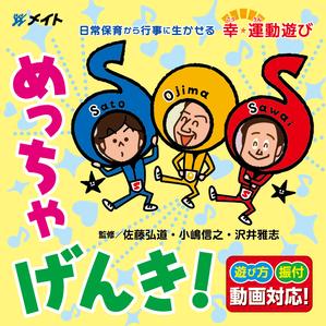 out_めっちゃ元気!CD_H1-4