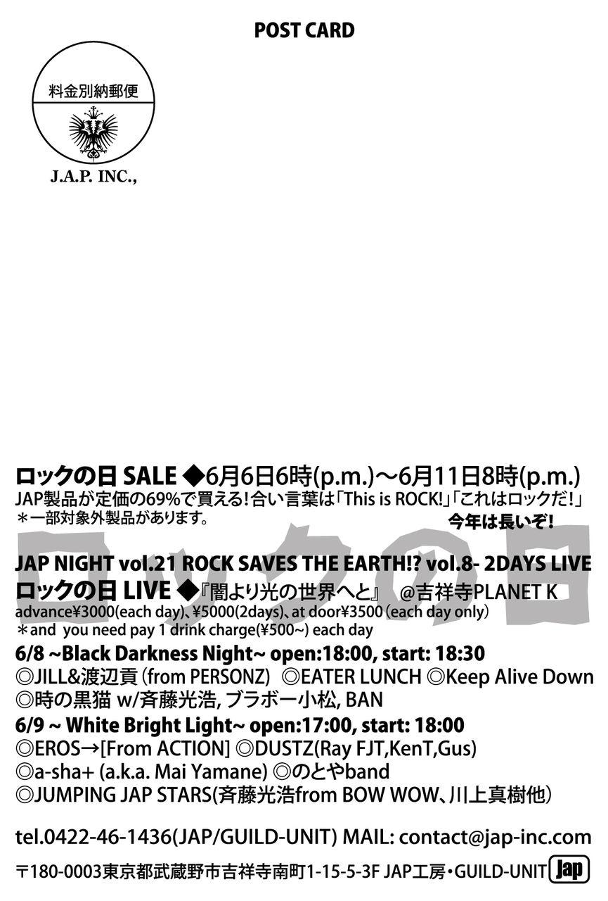 ロックの日DM-02