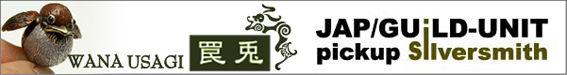 罠兎banner
