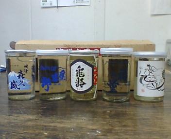 信州地酒カップ2