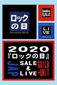 ロックの日2020-01