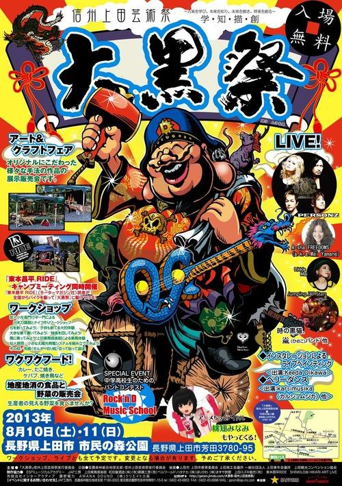 daikoku_TG_poster