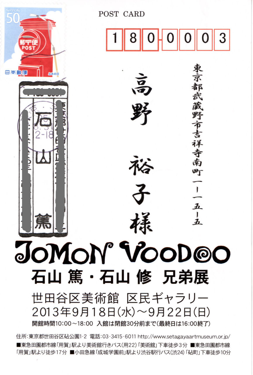 jomon2