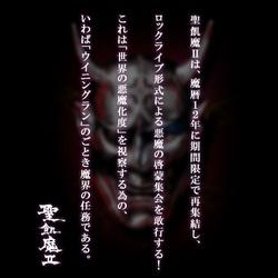 聖飢魔II