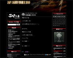 聖飢魔II ブログ