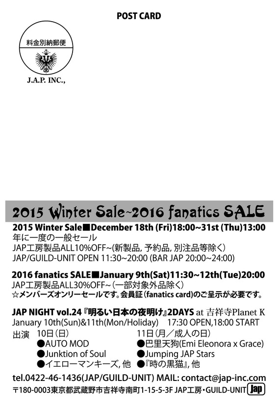 2015winter_sale_ol-02
