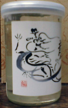 龍カップ2
