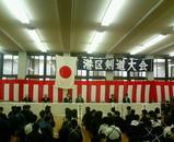 港区剣道大会