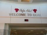 グァム空港