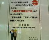東京駅貼紙誤植
