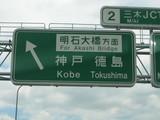 明石大橋標識