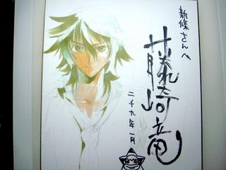 藤崎先生の直筆カラーイラスト